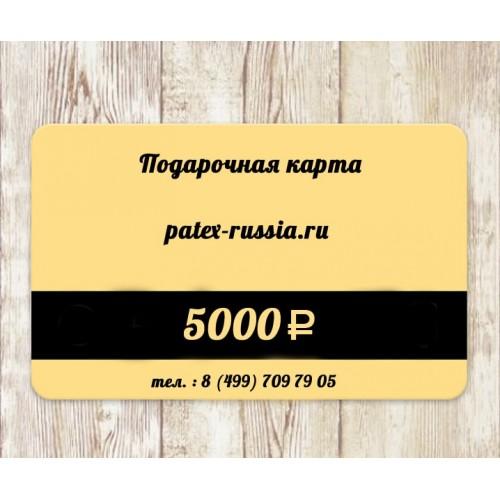 Виртуальная подарочная карта PATEX-RUSSIA 5000 руб.