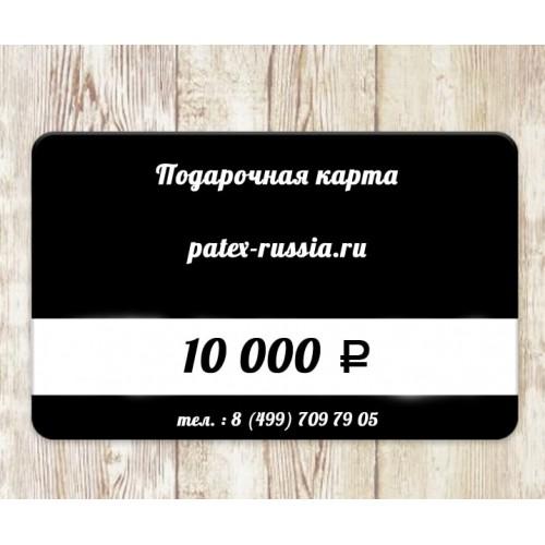 Виртуальная подарочная карта PATEX-RUSSIA 10000 руб.